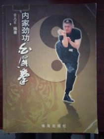内家劲功白眉拳 黄志军 珠海出版社 2007年
