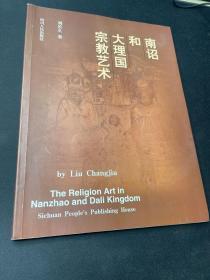 南诏和大理国宗教艺术