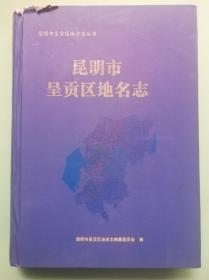 昆明市呈贡区地名志 A