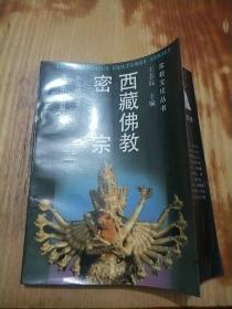 西藏佛教密宗(李翼诚签名)