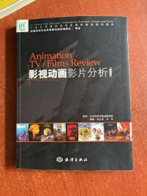 Animation TV/Films Review影视动画影片分析(无CD)