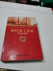 南昌市工会志