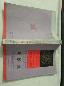 获诺贝尔文学奖作家丛书   第二辑:紫罗兰【1984年获奖】