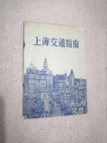 上海交通指南(1957年)