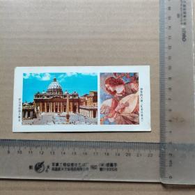 1984年,年历片,罗马圣彼得大教堂