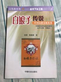 中国民俗文化丛书:白娘子传说