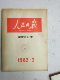 人民日报缩印合订本1982.2