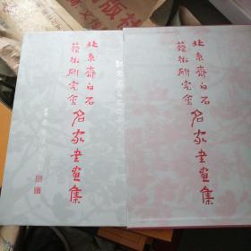 纪念艺术大师齐白石逝世四十周年:齐白石与当代名家书画集
