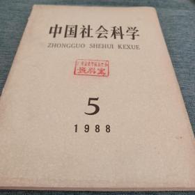 中国社会科学 198805