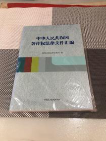 中华人民共和国著作权法律文件汇编