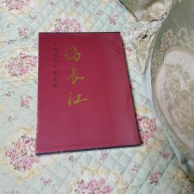 中国当代名家画集:冯长江(未拆封)