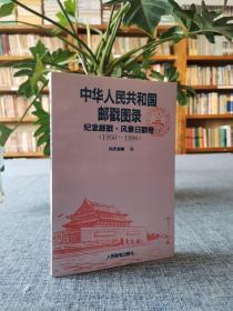 中华人民共和国邮戳图录.纪念邮戳、风景日戳卷:1950-1990
