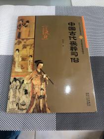 中国古代丧葬习俗
