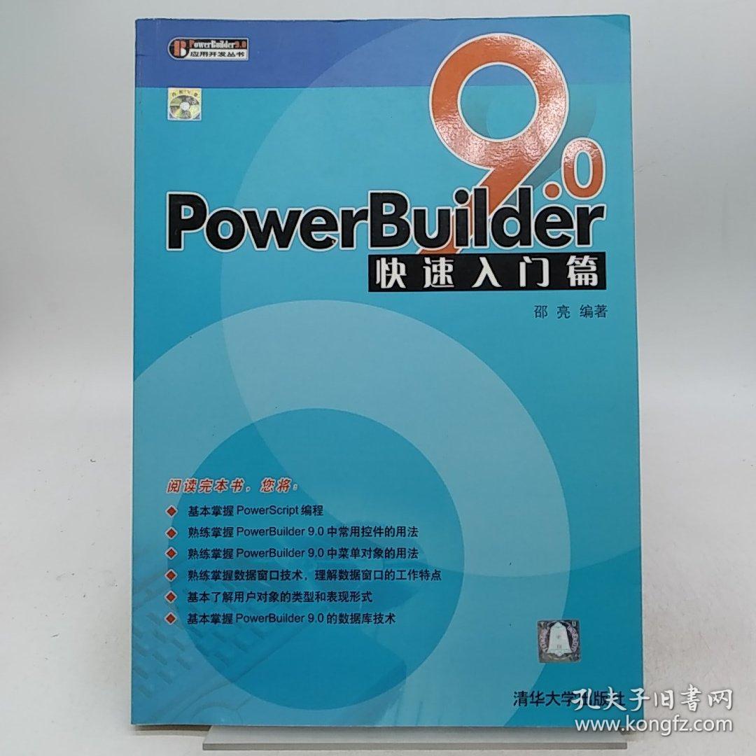 PowerBuilder9.0快速入门篇  (没光盘)