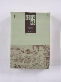 中国古典文学名著丛书:泪珠缘(插图)