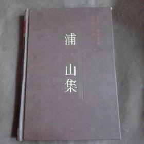 浦山集-中国社会科学院学者文选