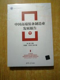 清华全球产业研究系列丛书:中国高端装备制造业发展报告(未拆封)