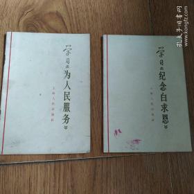 学习《为人民服务》  十   学习《纪念白求恩》两册合售