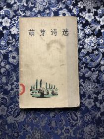 1964萌芽诗选