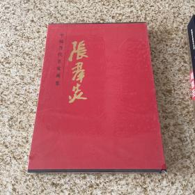 中国当代名家画集:张群炎