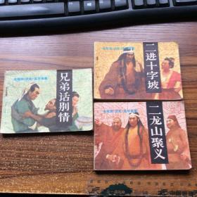 电视剧 武松(兄弟话别惰,二龙山聚义,二进十字坡)三册