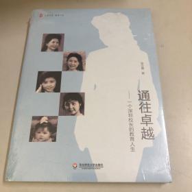 大夏书系·通往卓越:一个深圳校长的教育人生