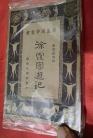 学生国学丛书 :徐霞客游记【民国版】