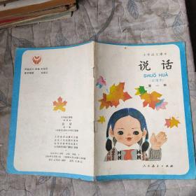小学语文课本说话第一册