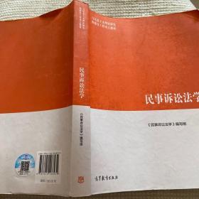 民事诉讼法学/马克思主义理论研究和建设工程重点教材