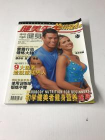健美先生(2004年4—5合刊)有2张海报