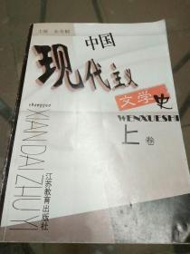 中国现代主义文学史(上卷)