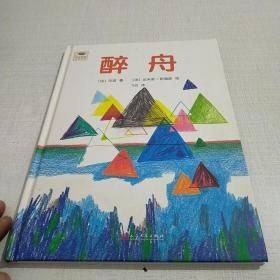 醉舟(文学经典启蒙绘本)