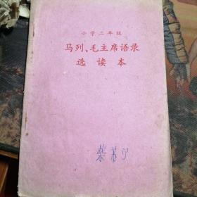 小学二年级马列、毛主席语录选读本