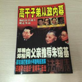 法制生活1998年10