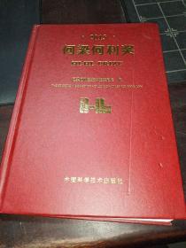 何梁何利奖. 2013