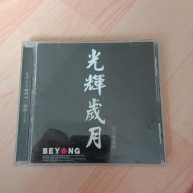 光辉岁月---纪念黄家驹 CD