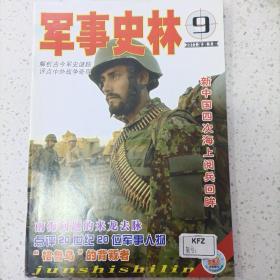 军事史林,2011年第九期,新中国四次海上阅兵回眸