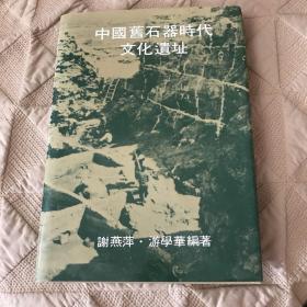 中国旧石器时代文化遗址(精装)