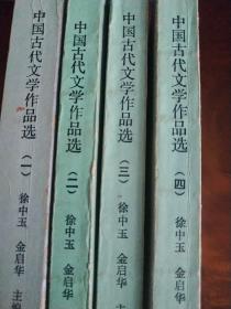 中国古代文学作品选 第一、二、三、四全四册