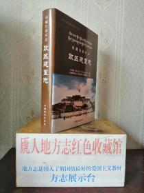 西藏自治区志----【政区建置志】----虒人荣誉珍藏
