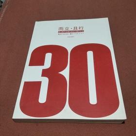 而立 且行 湖北美术出版社成立30周年纪念