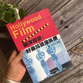 作者签名册 隔洋观景:好莱坞镜像纵横(美国电影研究文丛.首卷)