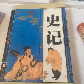 家藏传世国学典籍:史记
