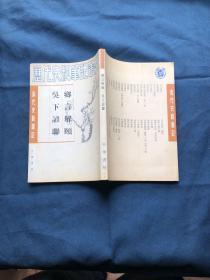 乡言解颐 吴下谚联(清代史料笔记丛刊)原版书