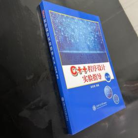 C++程序设计实验指导(第2版)