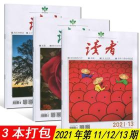 【新期3本】读者杂志2021年第11/12/13期共3本打包