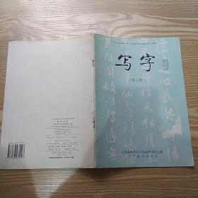 九年义务教育三年制(四年制)初中课本:写字第三册
