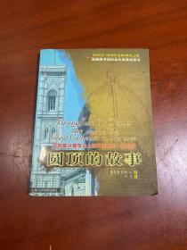 圆顶的故事:文艺复兴建筑史上惊天泣地的一页传奇