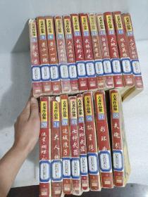 古龍作品集 珍藏本20冊合售(4.5.6.9.10.11.12.13.14.17.18.19.20.24.39.41.43.56.57.58)