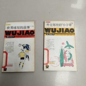 """五角丛书 文学类: 世界球星的故事,外交部里的""""小字辈""""(2本合售)馆藏"""